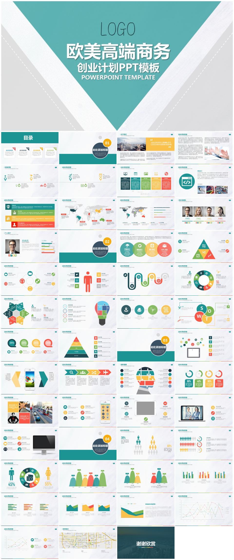 欧美高端商务创业计划PPT模板